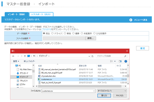 Excelで扱えるCSV形式のデータで、荷主、ドライバー、車両、傭車先を一括登録。未配案件やひな形も登録可能です。