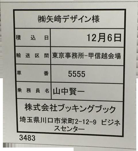 受領票の補票、あるいはミミなど呼び方は色々ですが、この小さな伝票のことです。