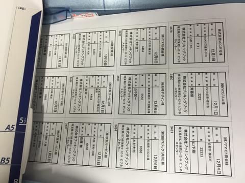 大量の補票(ミミ)を簡単に印刷できてしまいます!