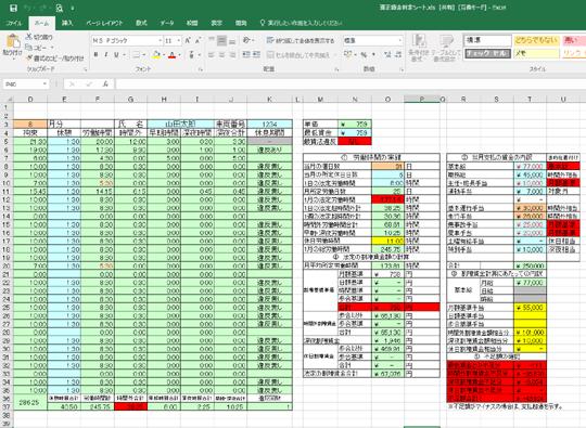 日報と給与のデータを利用して適正賃金確認シートをExcel形式で出力できます。