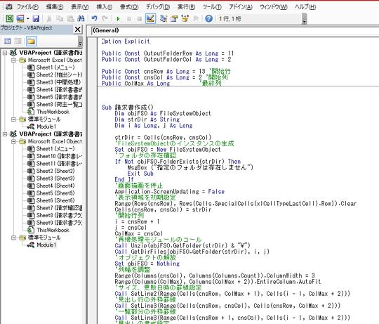 ExcelVBAソースプログラムのサンプル